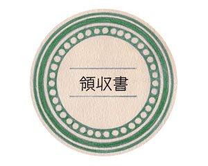 画像1: 領収書発行