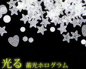画像2: 蓄光ホログラム/ハート