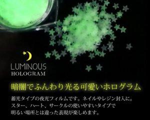 画像2: 蓄光ホログラム/スター