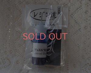 画像1: レジン道/液体カラー/レジン道カラー/ジュエルブルー(CMYK)