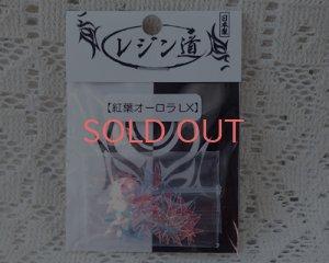 画像1: レジン道/LXオーロラ(Luxury)/紅葉LX